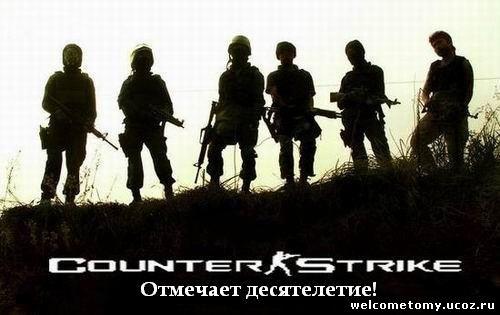 Counter-Strike исполняется 10 лет!