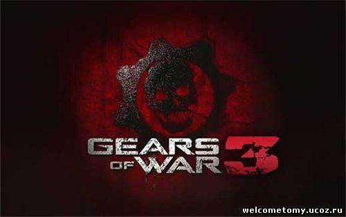 Названа дата выхода Gears of War 3!