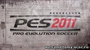 Эволюция футбола с PES 2011